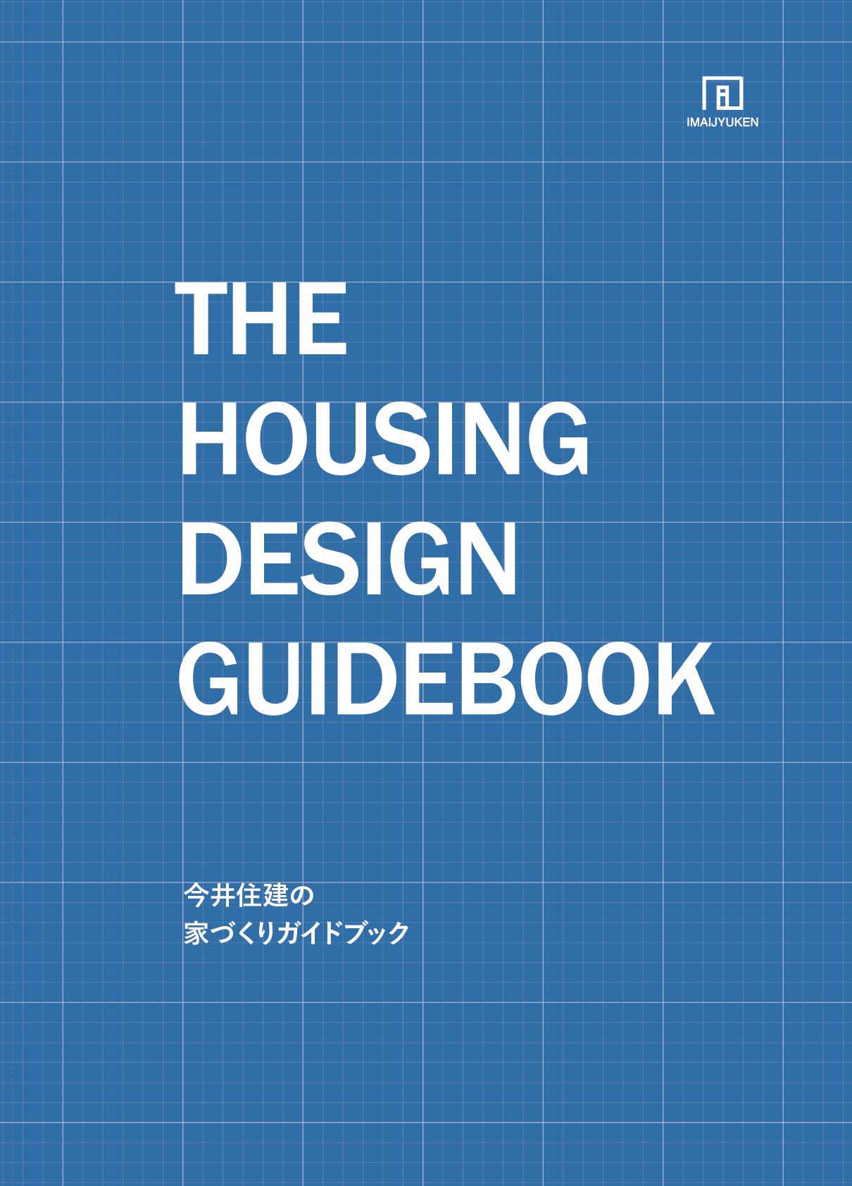 今井住建 家づくりガイドブック