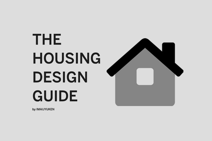 福山市の注文住宅|今井住建の家づくりガイド「生活動線で暮らしをより豊かに。間取りの考え方」