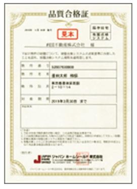 今井住建_品質合格証イメージ