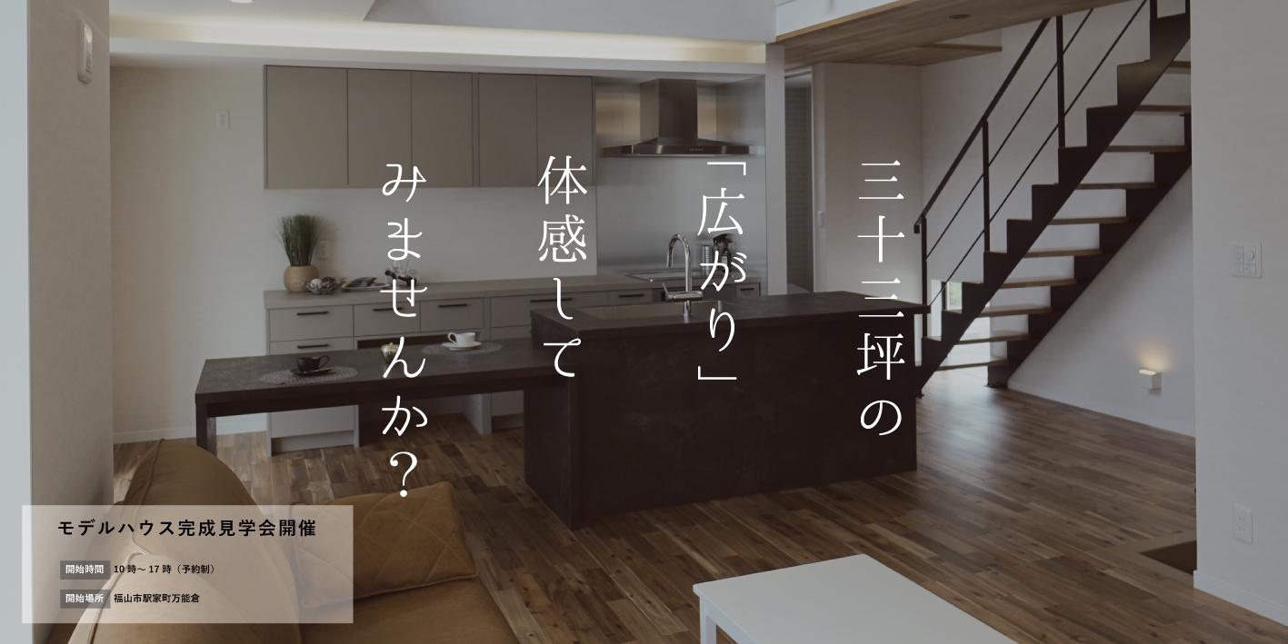 今井住建のイベント「OPEN HOUSE 「33坪の家」」
