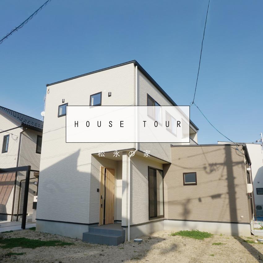 HOUSE TOUR動画(松永の家)をアップしました!