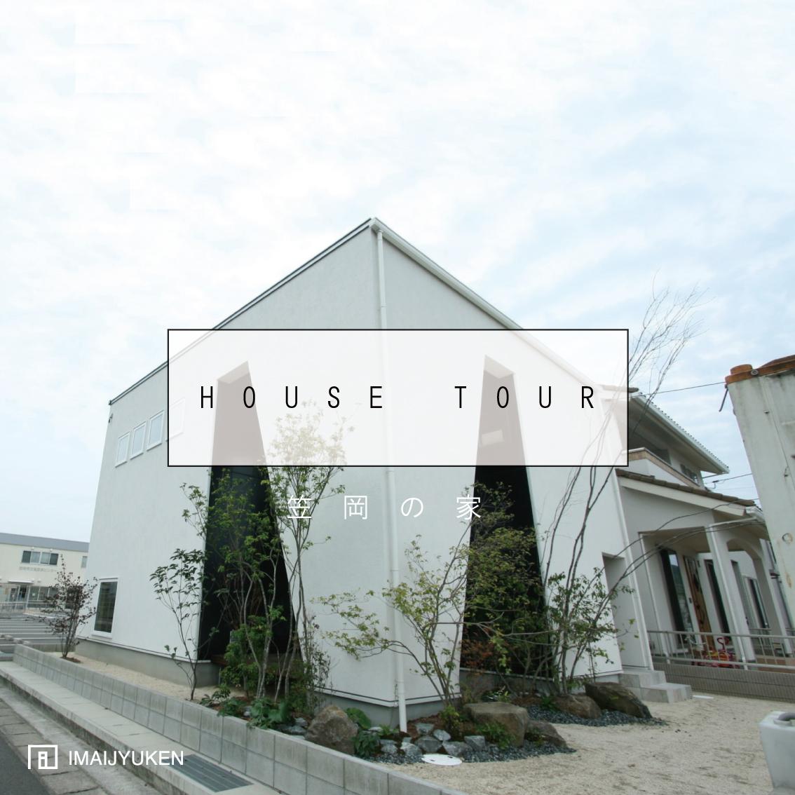 HOUSE TOUR動画(笠岡の家)をアップしました!