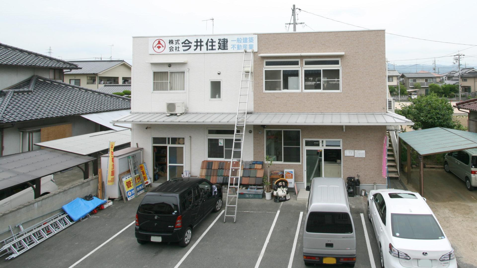 株式会社今井住建の事務所・プレカット工場の本社・事務所のイメージ1
