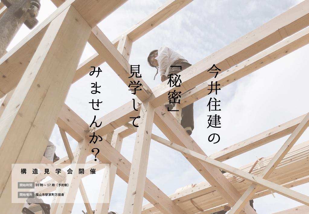 今井住建のイベント「構造見学会開催します!」