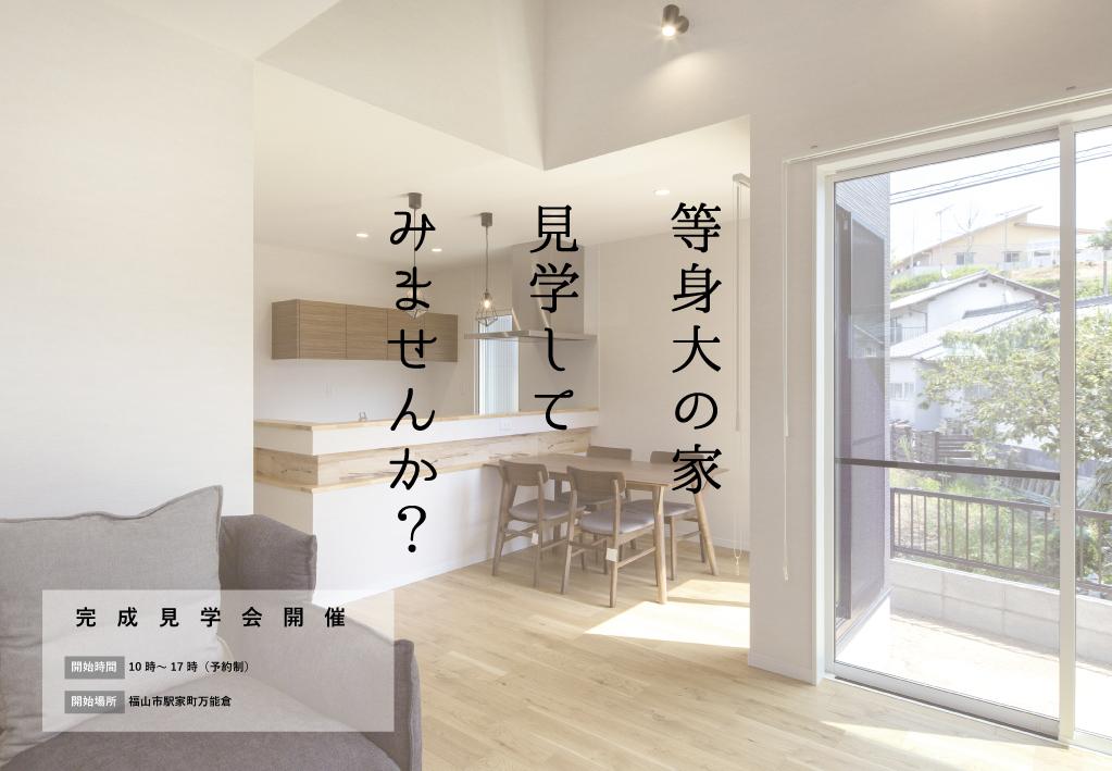 今井住建のイベント「完成見学会「31坪の家」」