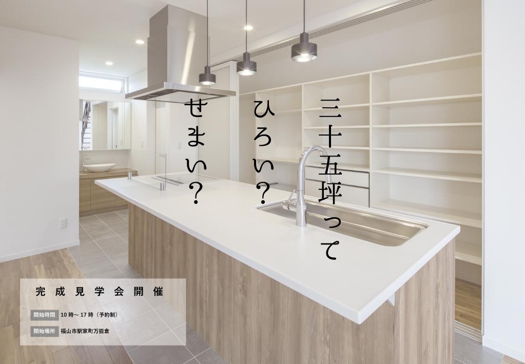 今井住建のイベント「完成見学会「35坪の家」」