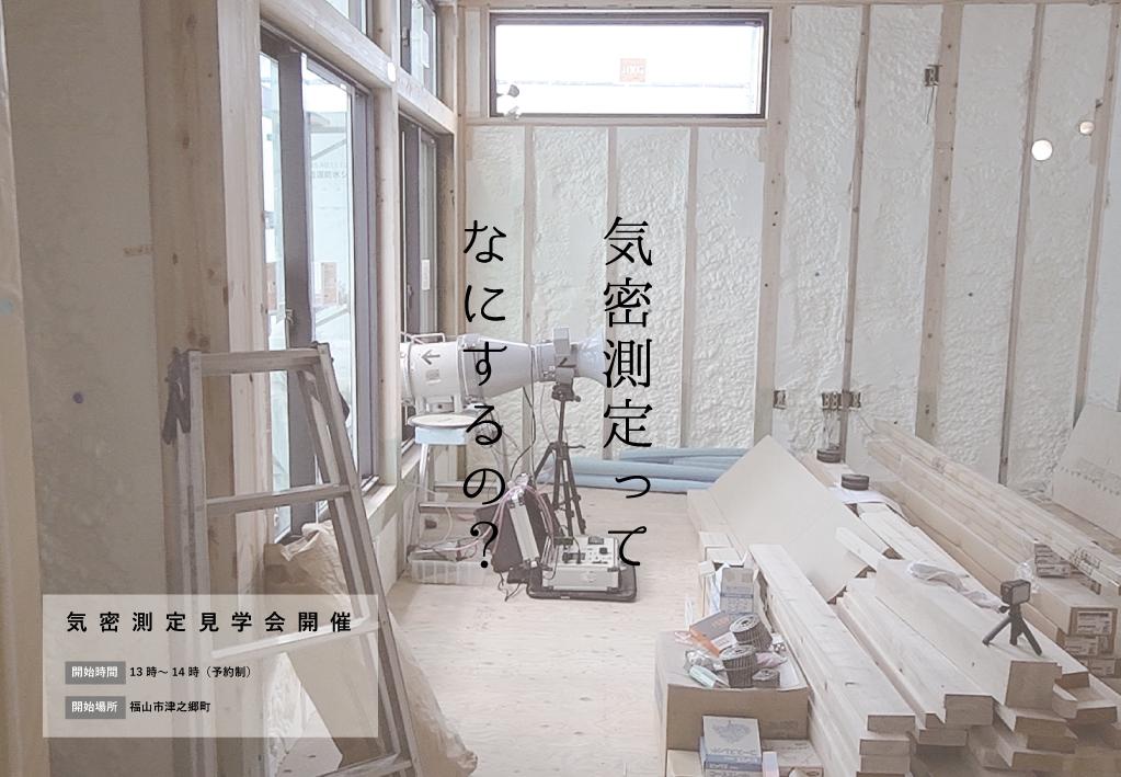 今井住建のイベント「気密測定見学会」