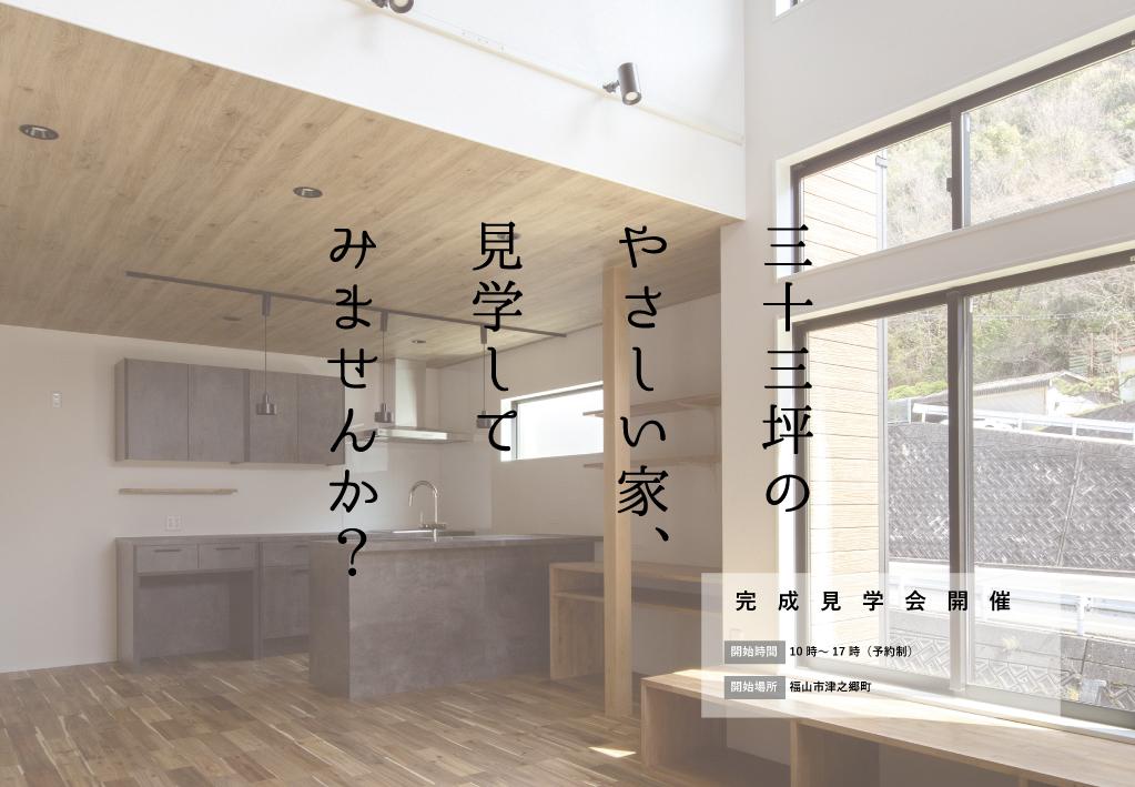 今井住建のイベント「完成見学会「33坪のやさしい家」」