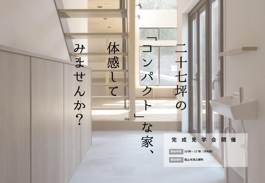 今井住建のイベント「完成見学会「コンパクトな家」」