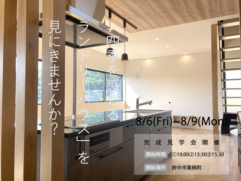 今井住建のイベント「「四季を感じるランドリーハウス」完成見学会」